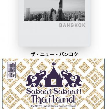 タイの最新ヒットソング満載♪THE NEW BANGKOK